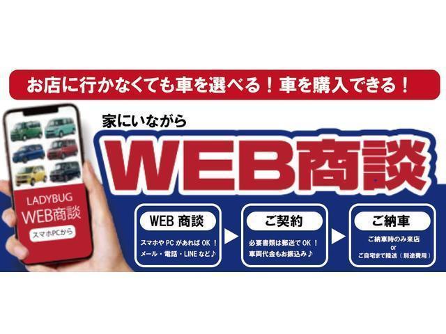 ★WEB商談の手順はこちら★
