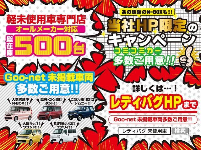 レディバグは、埼玉県最大級の届出済軽未使用車専門店です