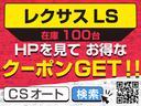 LS460 Fスポーツ 白革 エアシート シートヒーター マークレビンソン HDDマルチ 地デジ DVD再生  プリクラッシュ レーダークルーズ BSM クリアランスソナー パワートランク ETCver2.0(4枚目)