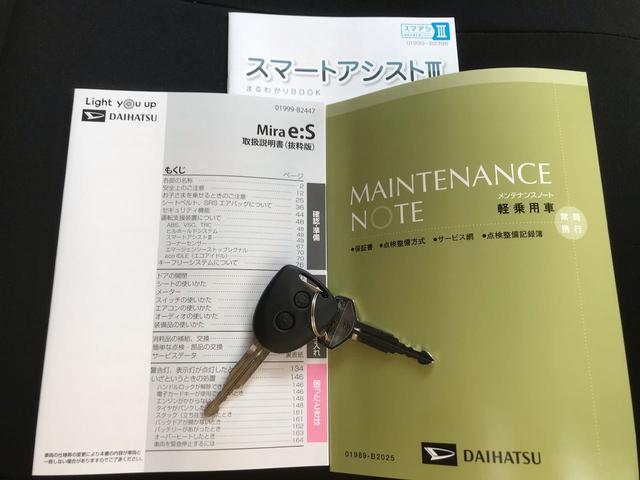 トリセツ♪メンテナンスノート・キーレス