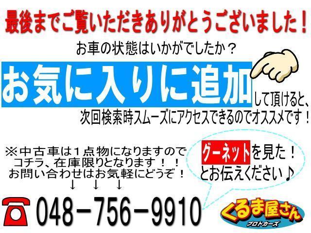 「トヨタ」「タウンエースバン」「その他」「埼玉県」の中古車75