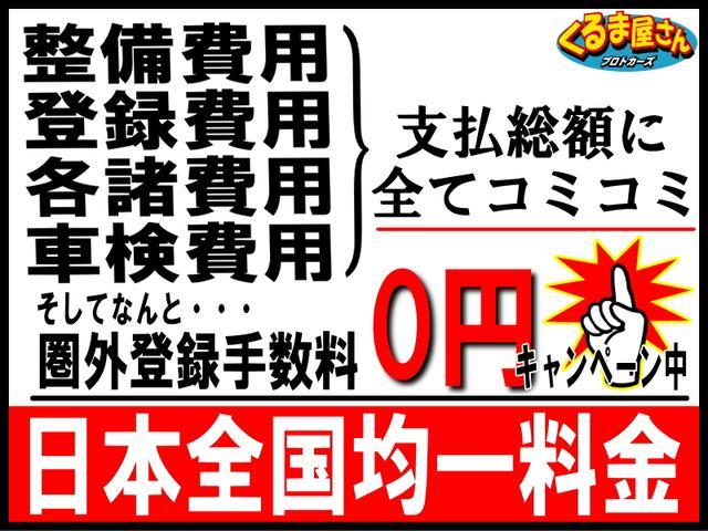◆遠方販売大歓迎◆ 遠方納車も歓迎しております。陸送費用のお問合せは遠慮なくどうぞ!北海道から沖縄まで離島までも納車実績ございます!遠いからとあきらめる前に一度お問合せどうぞ!