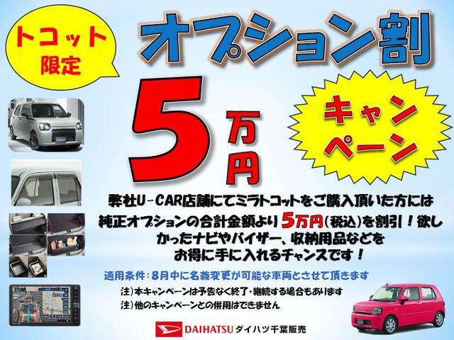 純正オプション5万円割引キャンペーン中!この機会に是非ご検討ください(*^_^*)♪※6月中に名義変更が可能な車両とさせて頂きます