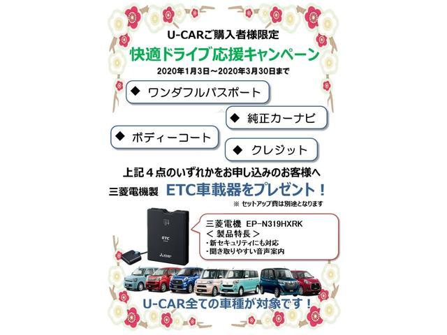 U-CAR拠点にて車両購入と同時に、カーナビ・ダイハツローン・ワンダフルパスポート(整備パック)・ボディーコートのいずれかをお申込の方に、ETC車載器をプレゼント!(セットアップ料別途)