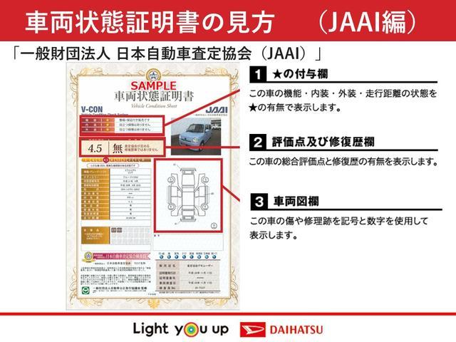 一般財団法人 日本自動車査定協会の車両状態証明書となります。
