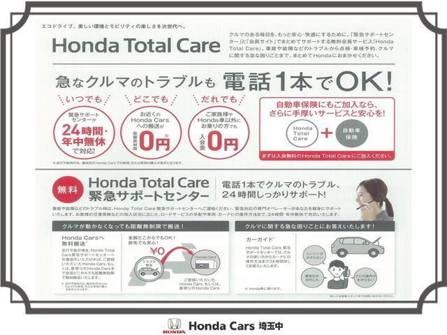 「ホンダ」「N-BOX」「コンパクトカー」「埼玉県」の中古車47