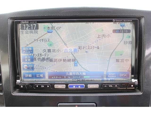 ◆クラリオンメモリーナビ搭載車!!ナビ起動までの時間と地図検索する速度が最大の魅力で、初めての道でも安心・快適なドライブをサポートします!!