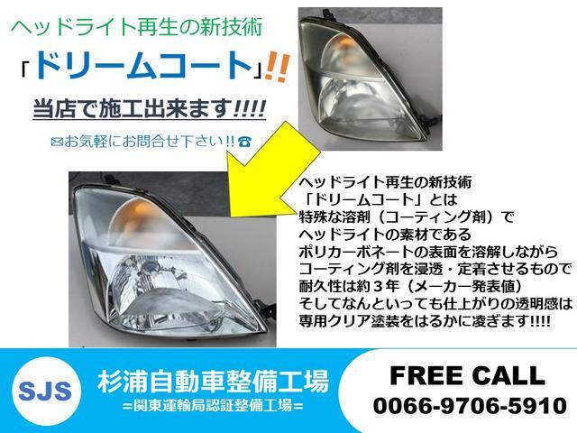 ドリームコート施工店です!! ヘッドライトレンズ(黄ばみ)を再生させる新技術となっております。お気軽にご相談下さい★