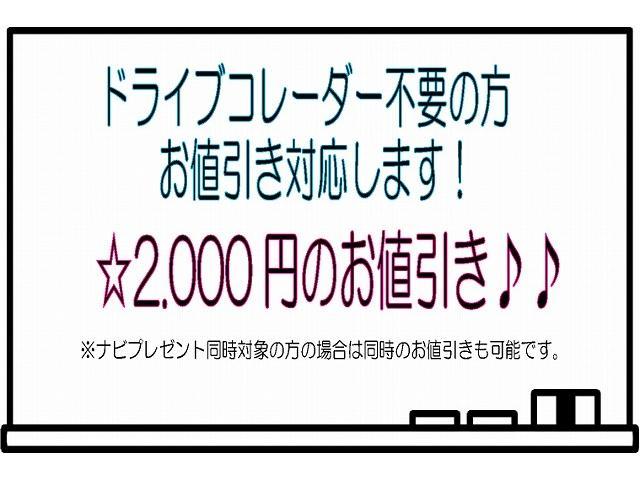 Lセレクション 新品ワンセグ付ナビ 新品ドラレコ キーレス(7枚目)