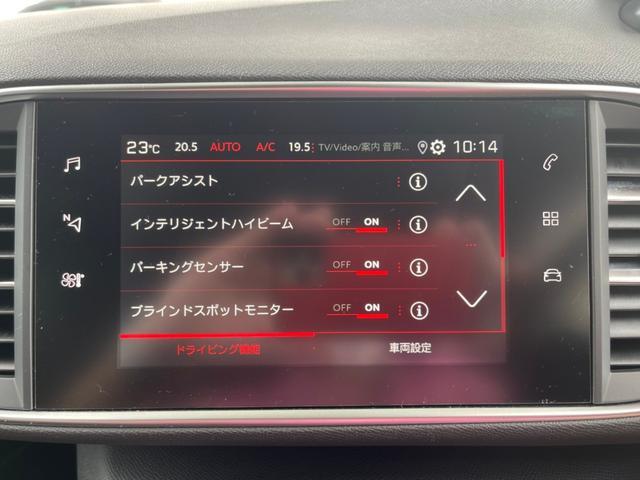GTライン ブルーHDi ワンオーナー アダプティブ・クルーズ・コントロール 純正ナビ テレビ バックカメラ ETC(36枚目)