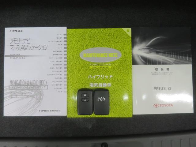 スマートスペアキー・新車時保証書・点検記録簿もきちんと保管されています!!
