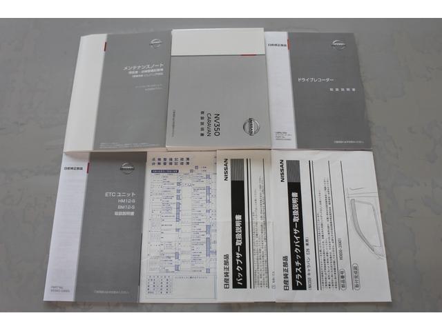 メンテナンスノート(メーカー保証書)+各取扱説明書+点検記録簿1枚(平成31年)があります。