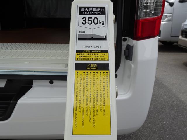 スーパーロングワイドDXターボ 4WD ディーゼル車 和光工業リフト付 最大昇降能力350kg エマージェンシーブレーキ 純正ナビ バックカメラ ETC2.0(7枚目)