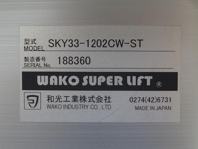 スーパーロングワイドDXターボ 4WD ディーゼル車 和光工業リフト付 最大昇降能力350kg エマージェンシーブレーキ 純正ナビ バックカメラ ETC2.0(8枚目)