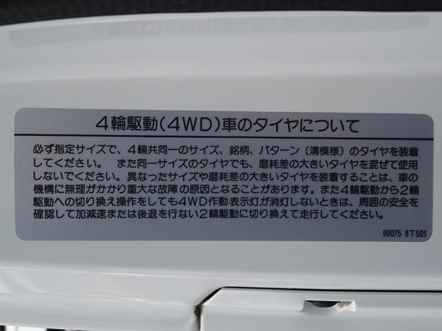 スーパーロングワイドDXターボ 4WD ディーゼル車 和光工業リフト付 最大昇降能力350kg エマージェンシーブレーキ 純正ナビ バックカメラ ETC2.0(73枚目)