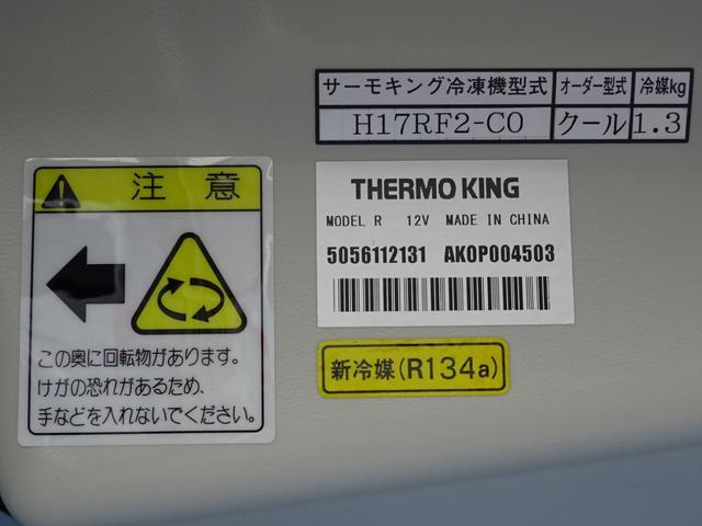クールバン 最低設定温度5℃ 4WD ディーゼルターボ 寒冷地仕様 8ナンバー(冷蔵冷凍車)(6枚目)