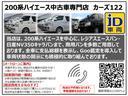 トヨタ ハイエースバン 2.0DX GLパッケージ Wエアコン ナビTVバックカメラ