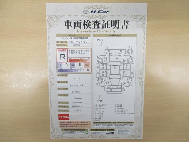 150X SDナビ バックモニター ETC(19枚目)