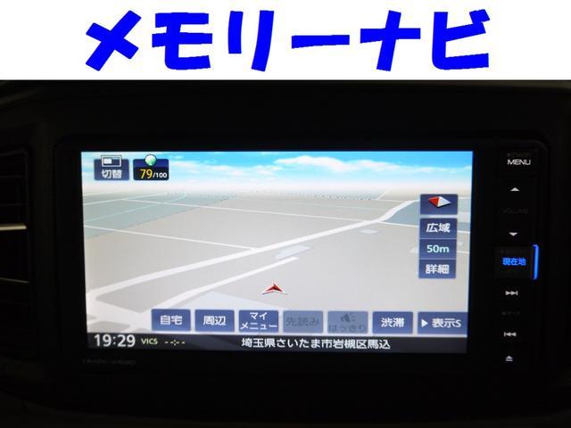 【メモリーナビ】操作の簡単なメモリーナビ!初めての道も迷わず安心ですね♪