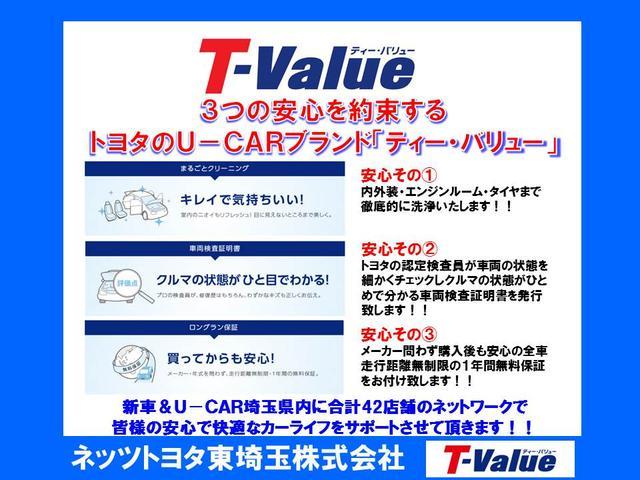 中古車選びの不安を安心に変えます!T-Valueは安心が見えるトヨタのU-carブランドです!