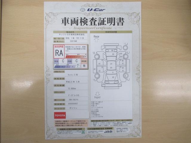 2.0G 7人乗り フルセグHDDナビ バックモニターETC(19枚目)