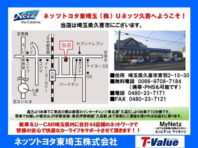 ・東北自動車道「久喜IC」よりイトーヨーカドー方面(幸手方向)JR宇都宮線と新幹線を越えてすぐ!・電車でお越しの場合、「JR久喜駅」が便利です!