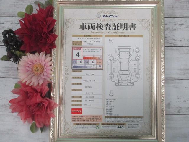 「トヨタ」「RAV4」「SUV・クロカン」「埼玉県」の中古車19