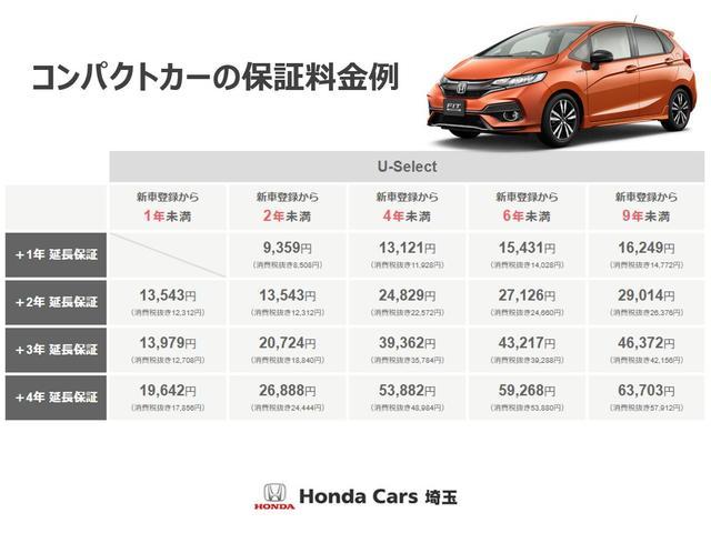 G・ホンダセンシング メモリーナビ・Hondaセンシング(42枚目)