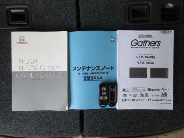 G・Lターボホンダセンシング 純正メモリーナビ Bluetooth ETC Rカメラ(19枚目)