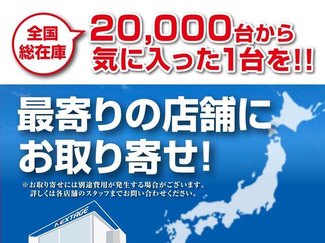 ◆総在庫20,000台から気に入った1台を最寄りの店舗にお取り寄せ!ほしいクルマが必ず見つかります!