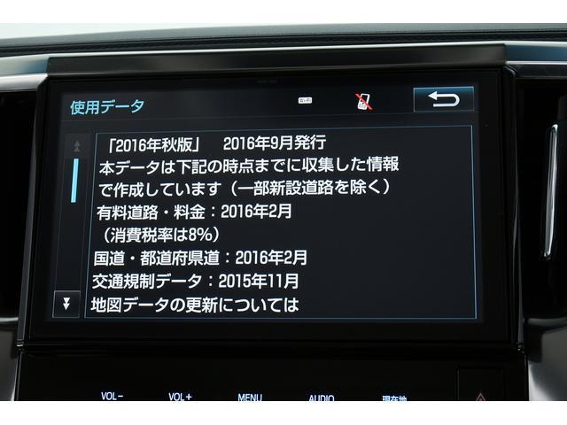 2.5Z Gエディション 黒Hレザー 後席モニ 電Rゲート(39枚目)