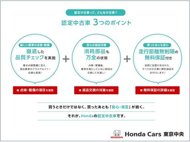 安心のホンダ認定中古車の3つのポイントです!買ったあとも『安心・満足』が続きます。