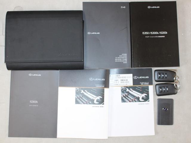 IS300h 後期・純正ナビBカメラフルセグ・LEDライト・プリクラッシュ・シートヒーター・レーダークルーズコントロール・車線逸脱(LDA)・パドルシフト・コーナーセンサー・ETC・ハーフレザー・USB・AUX(5枚目)