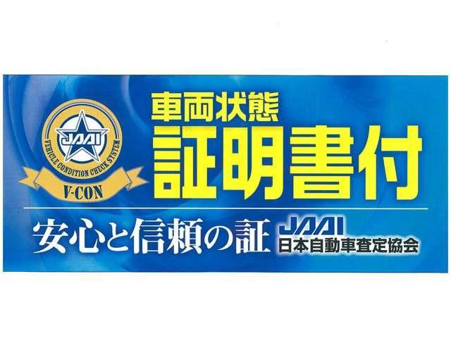 【V-CON】日本査定協会発行の車両状態証明書が付いているのでお車のコンディションも安心してご確認できますよ♪