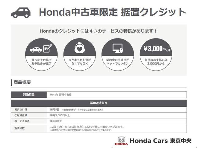 ハイブリッドRS・ホンダセンシング 禁煙 前ドライブレコーダー(31枚目)