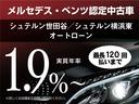 GLA200d 4マチック レーダーセーフティパッケージ サンルーフ ナビゲーションパッケージ 禁煙車 認定中古車(2枚目)