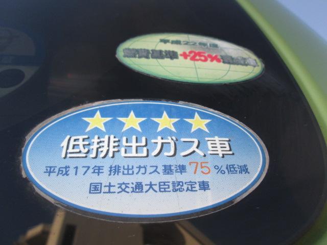 平成22年度燃費基準達成車 & 排出ガス基準75%低減★★★★車!