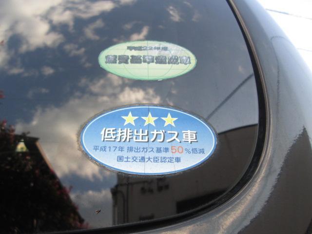 平成22年度燃費基準達成車 & 排出ガス基準50%低減★★★車!
