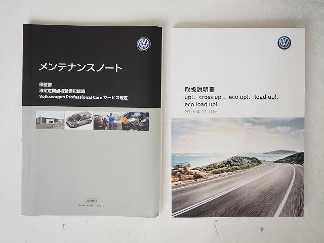 ハイアップインフォテインメントパッケージオートエアコン禁煙車(19枚目)