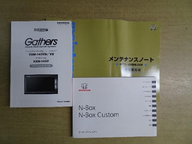 「ホンダ」「N-BOX」「コンパクトカー」「神奈川県」の中古車19