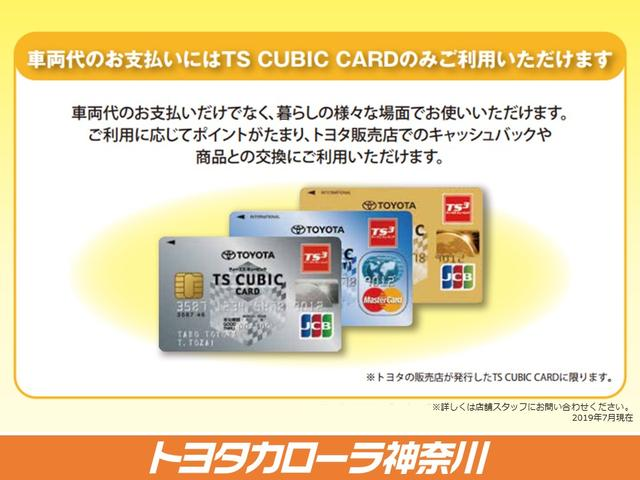 【TS CUBIC CARD】トヨタ販売店でのポイント還元や商品との交換にご利用いただけるお得なクレジットカードです。TS CUBIC CARDなら車両代のお支払いも可能です。
