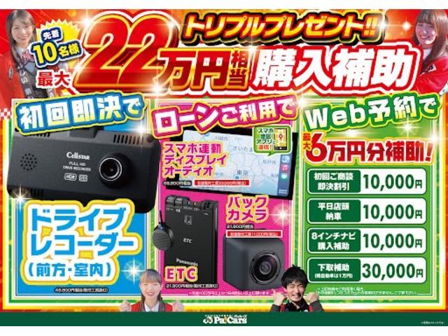 ご成約特典先着30名様 最大20万円購入補助詳細はお問い合わせください。