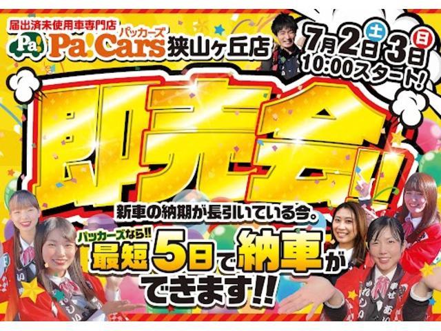 Lスペシャルリミテッド SAIII 7/1-7/10限定車(3枚目)