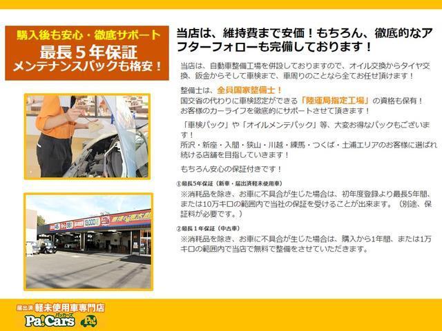X SAIII チョイノリ 純正TVナビ シートヒーター ETC ドライブレコーダー(29枚目)