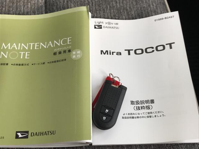 「ダイハツ」「ミラトコット」「軽自動車」「東京都」の中古車44