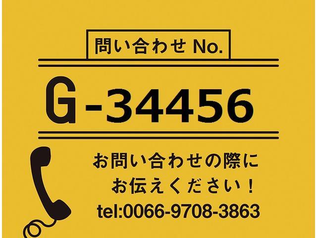 【お問合せ番号:G-34456】