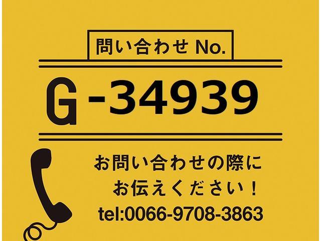【お問合せ番号:G-34939】