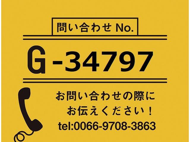【お問合せ番号:G-34797】