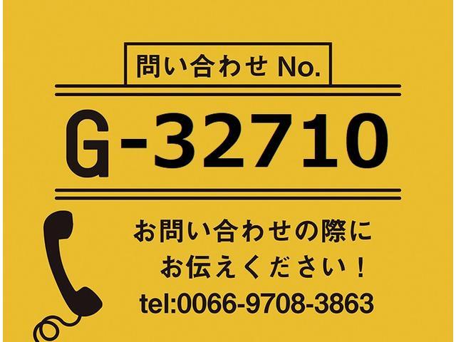 【お問合せ番号:G-32710】