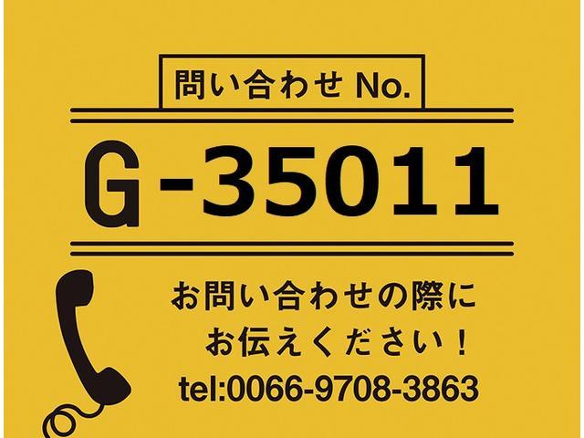 【お問合せ番号:G-35011】